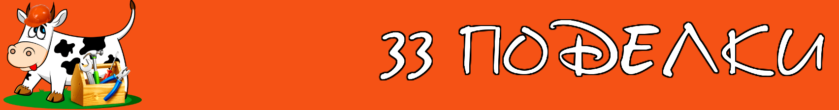 33 Поделки
