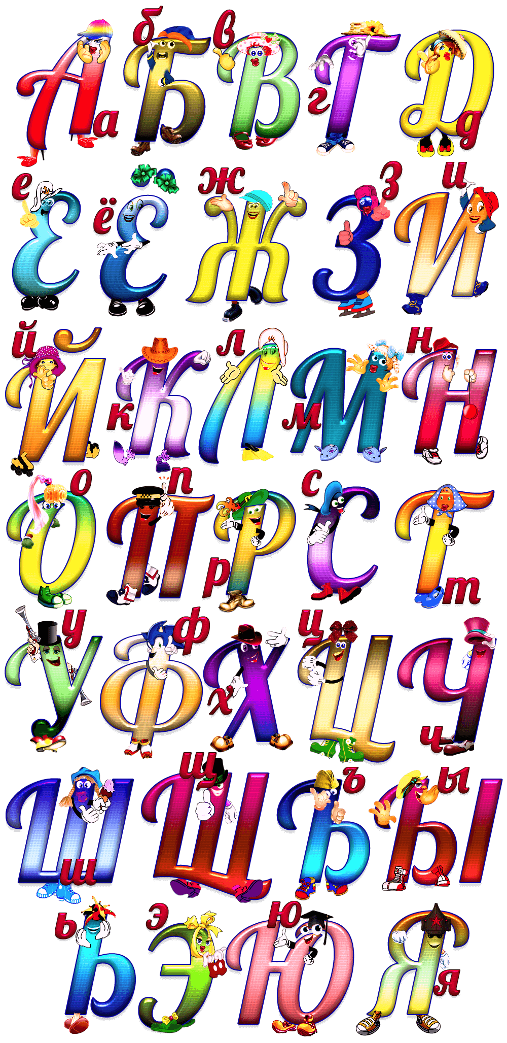 азбука русская шаблон