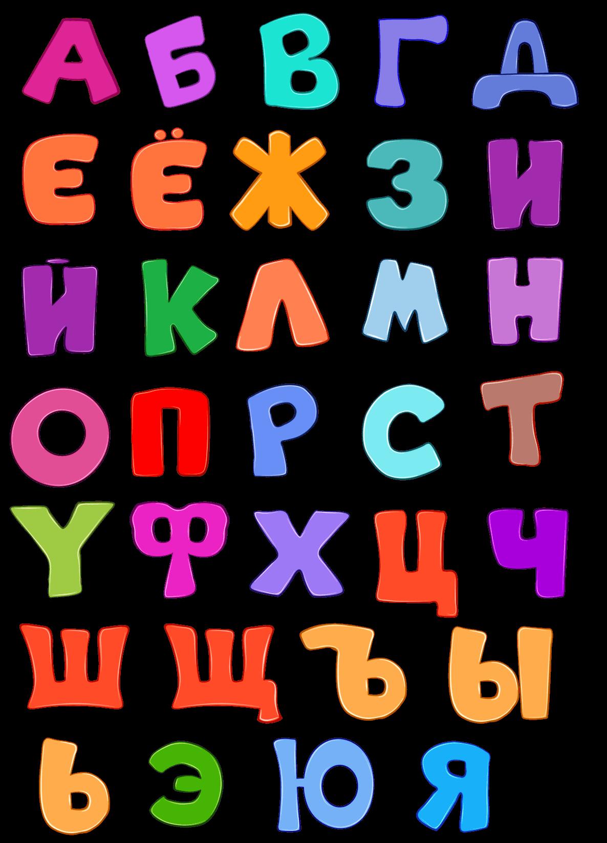 шаблон русский алфавит