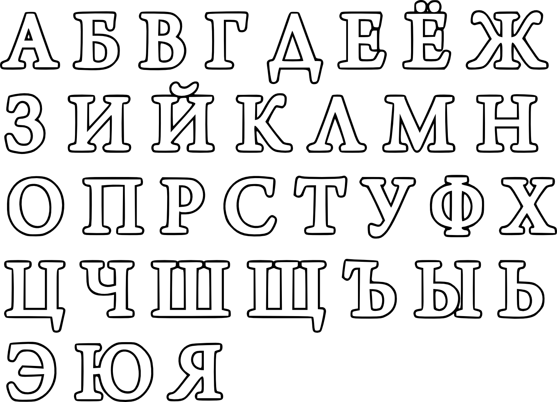 русские буквы