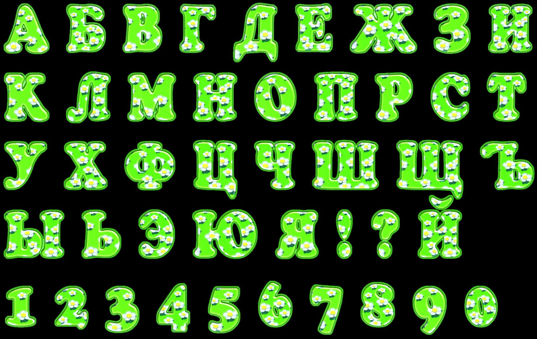 русский алфавит шаблон