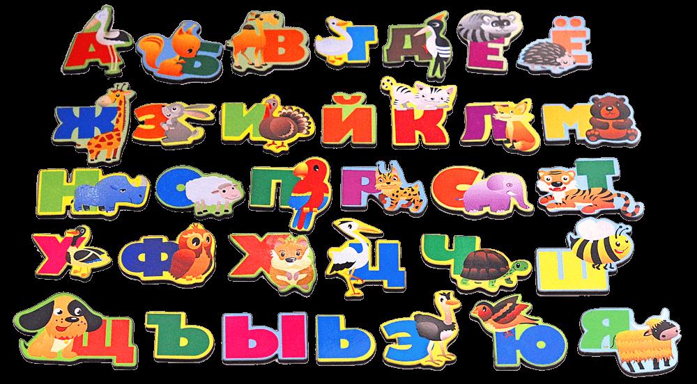 шаблон русская азбука