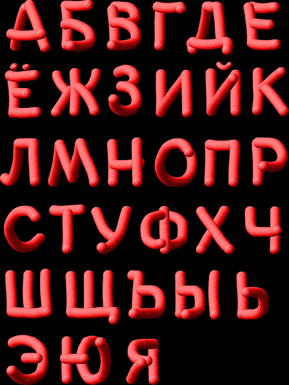 русские буквы шаблон