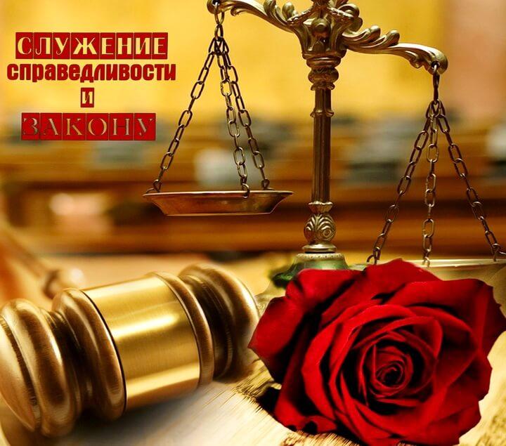 Открытки прокуратура