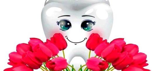 поздравление дантисту