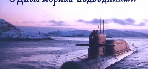 с днем моряка-подводника