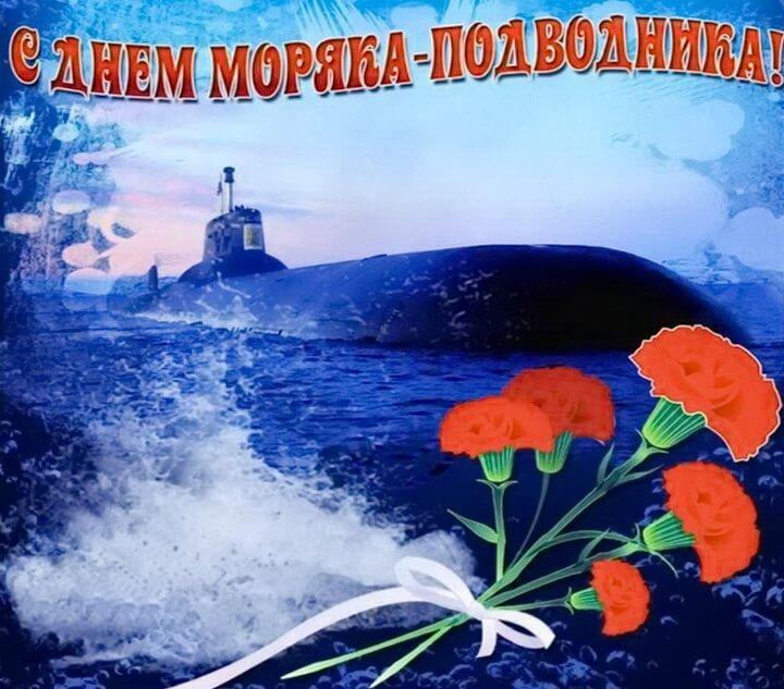 Картинки день моряка подводника россии