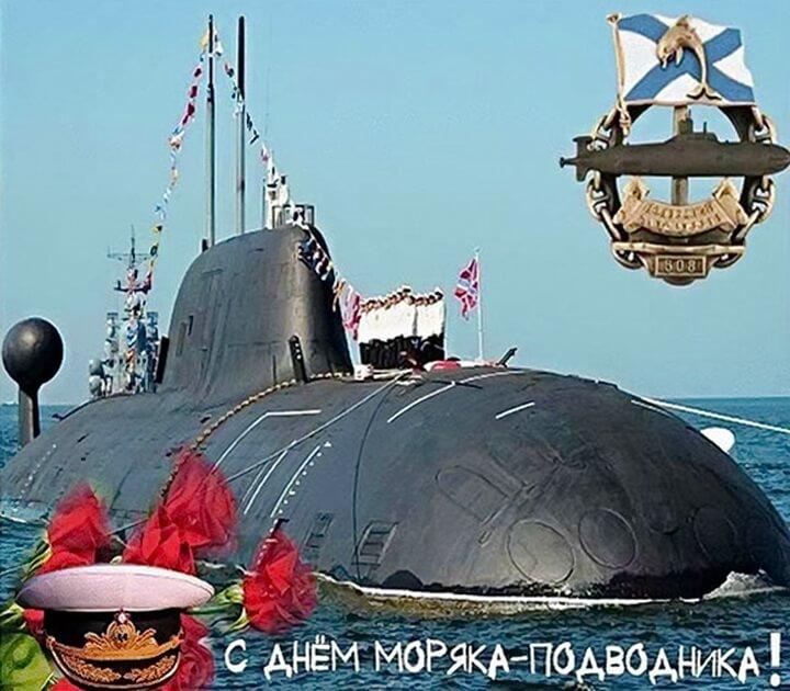 Днем, поздравительная открытка с днем моряка подводника