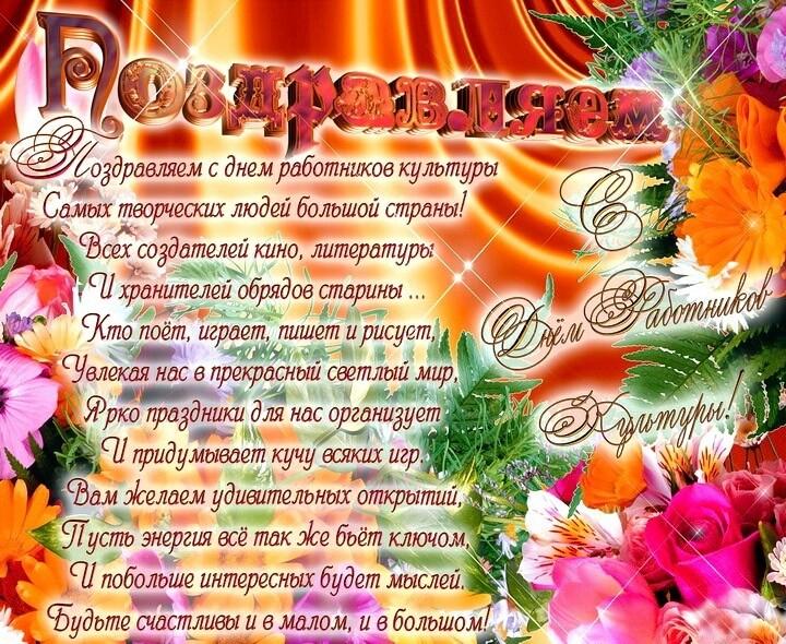 поздравление работников культуры ко дню работника культуры мироздание официального