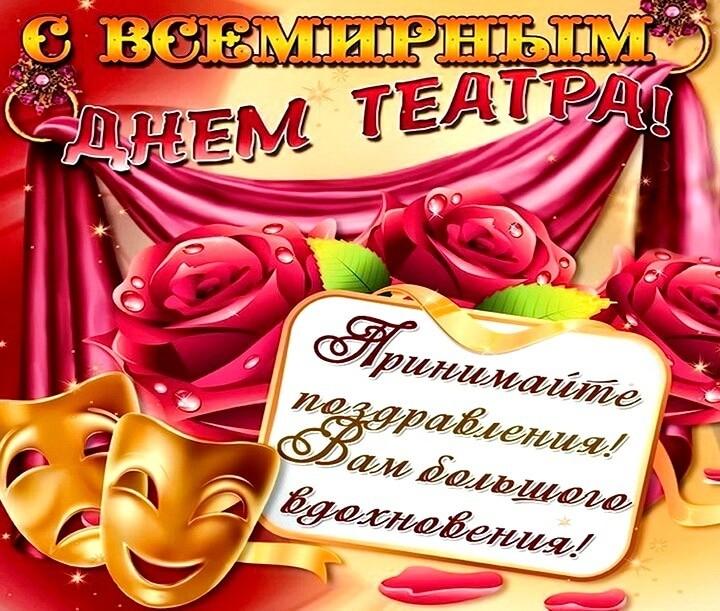 Поздравление администратору театра с днем рождения