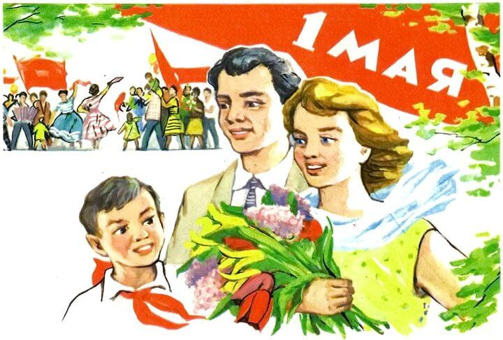 1 мая пионерская открытка