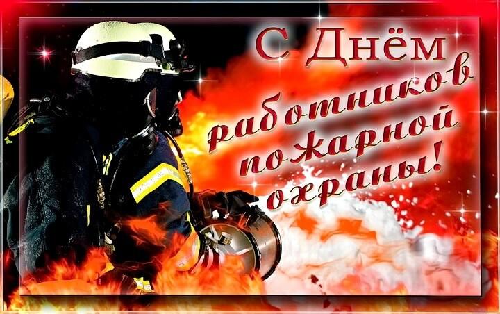 с днем работника пожарной охраны