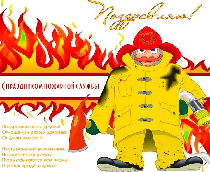 С днем пожарной охраны картинки анимация, картинки