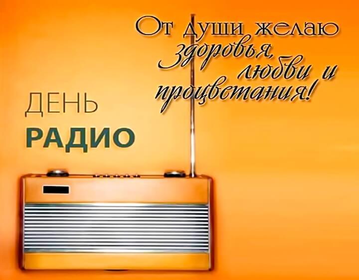 день радио открытка