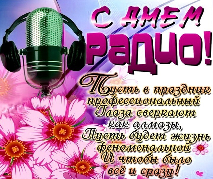 поздравление с днем радио