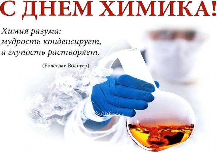 поздравление химика