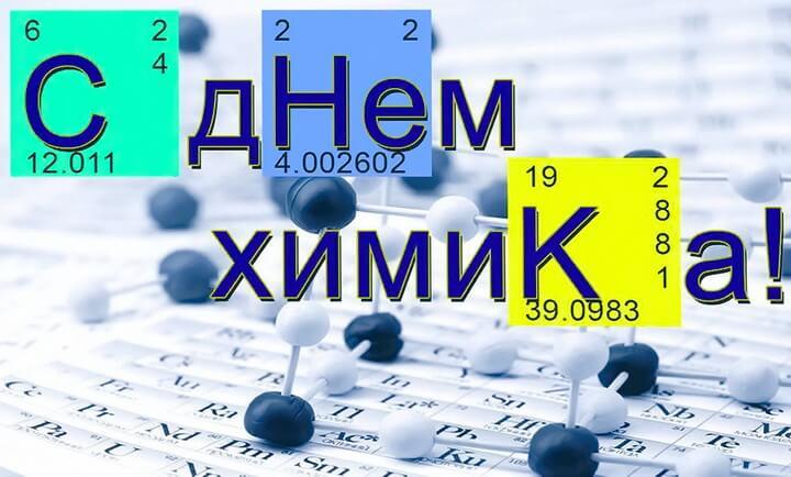 с днем химика