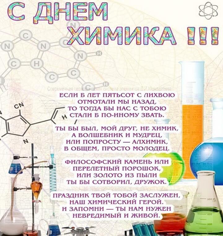 стихи химику
