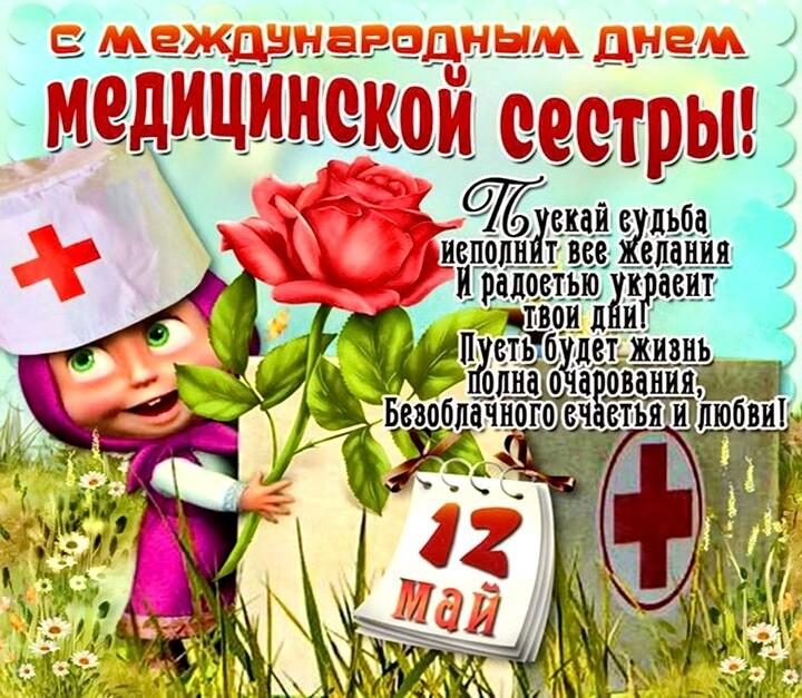 Поздравления день медсестры короткие
