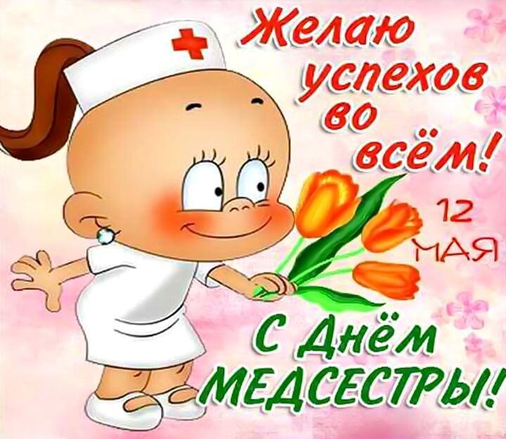 открытка медсестре