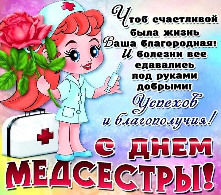 пожелания медсестре