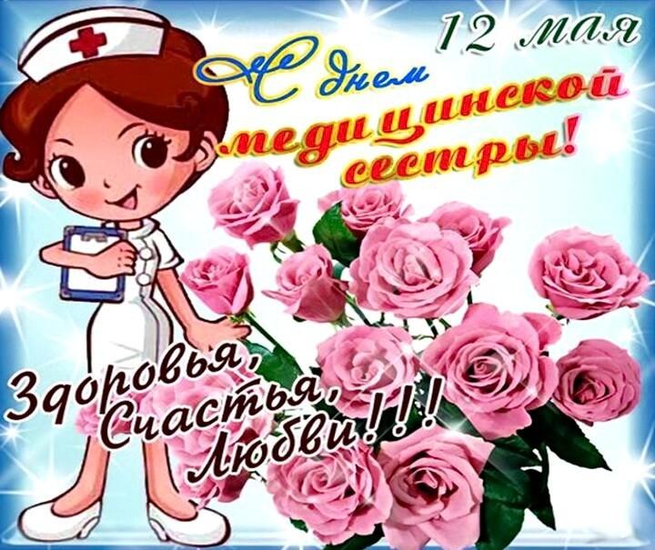 12 мая день медсестры