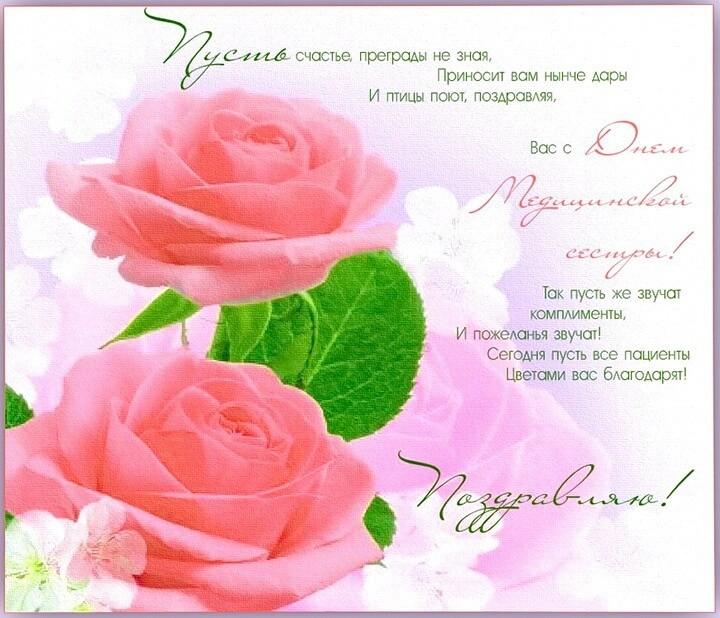 открытка для медсестры