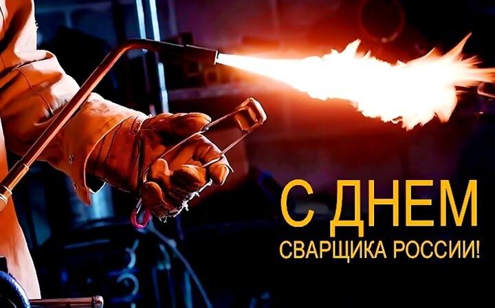 с днем сварщика россии