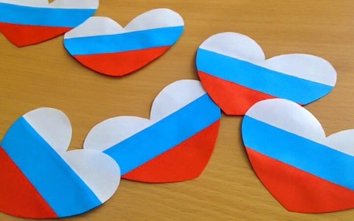 сердечки флаг рф