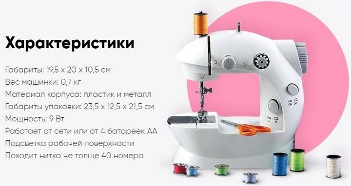 характеристики швейной машинки