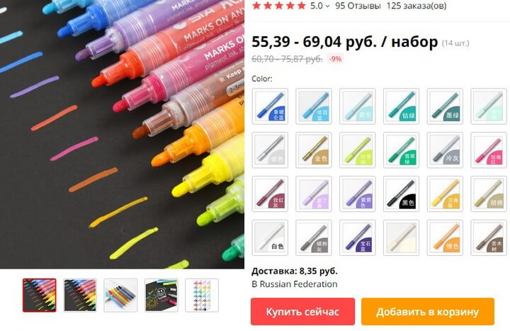 Акриловые маркеры AliExpress