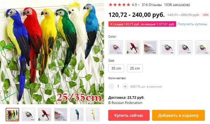 попугаи декор дачи