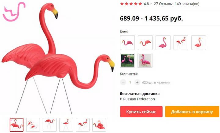 розовый фламинго aliexpress