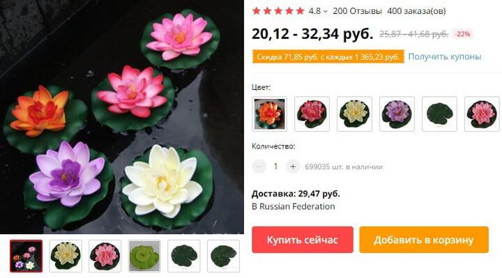 плавучие лилии aliexpress