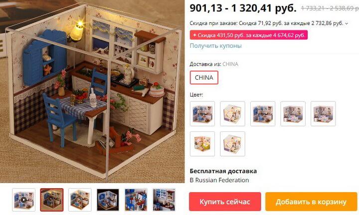 кукольный домик кухня