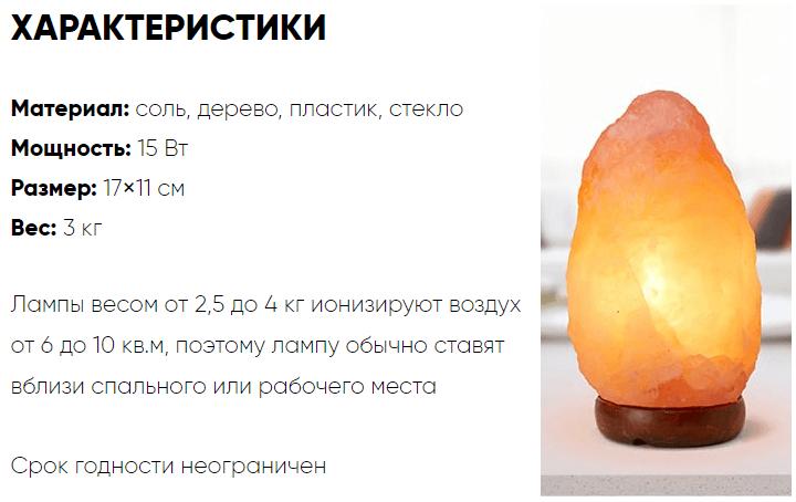 солевая лампа солярис