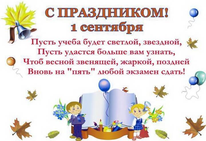 с праздником 1 сентября