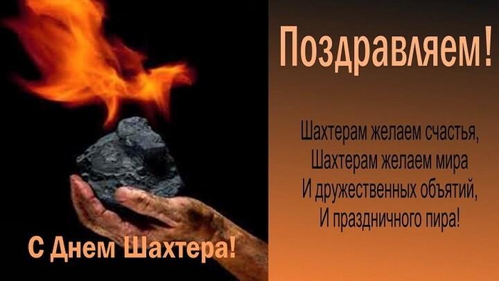 поздравление шахтерам
