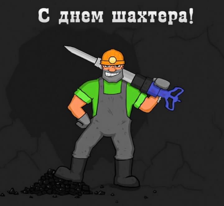 картинка с днем шахтера